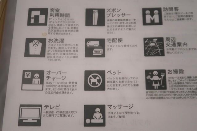 ホテルパークイン富山のサービス一覧表