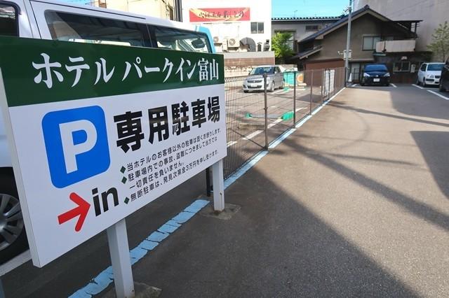 ホテルパークイン富山の駐車場