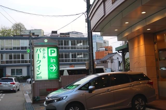 ホテルパークイン富山の駐車場看板