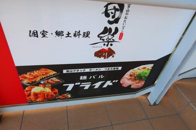 麵バルプライドのお店の看板アップの写真