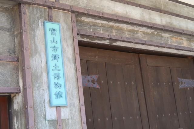富山市郷土博物館建物の様子