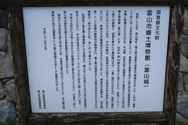 富山市郷土博物館は国登録文化財