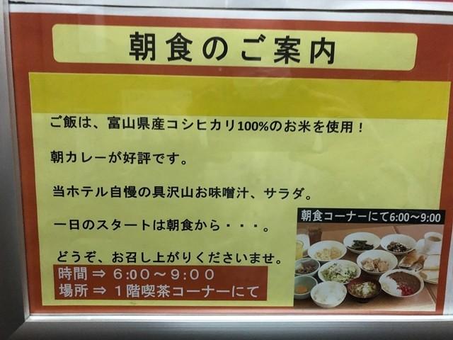 パークイン富山の朝食の時間と原材料の詳細