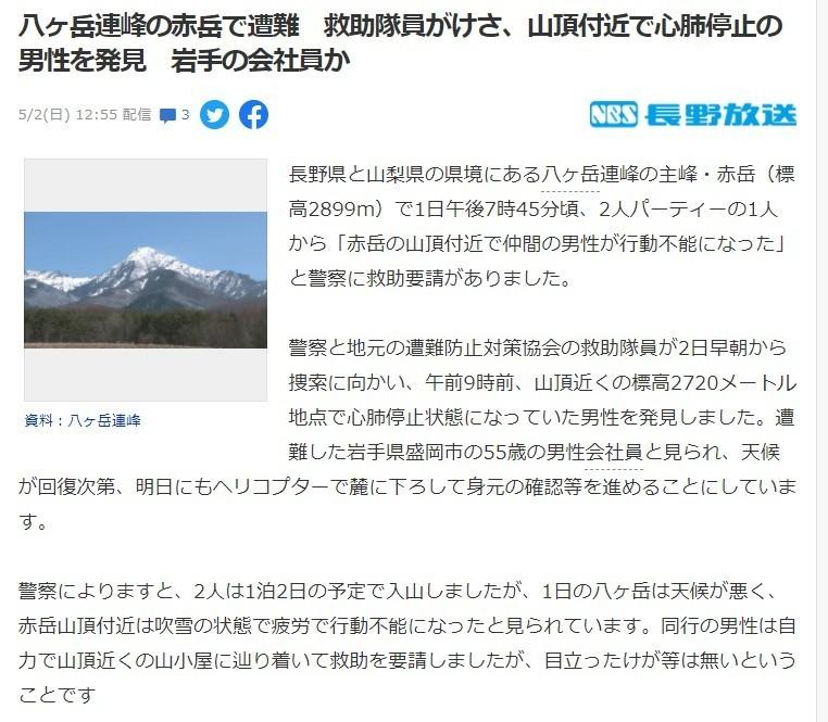 赤岳の遭難事故のニュース