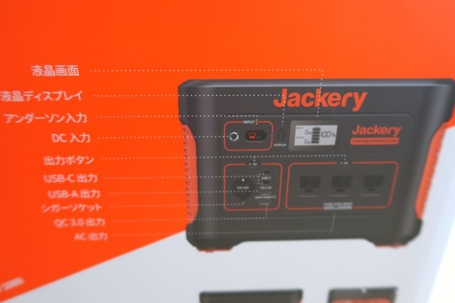 Jackeryポータブル電源1000の機能詳細