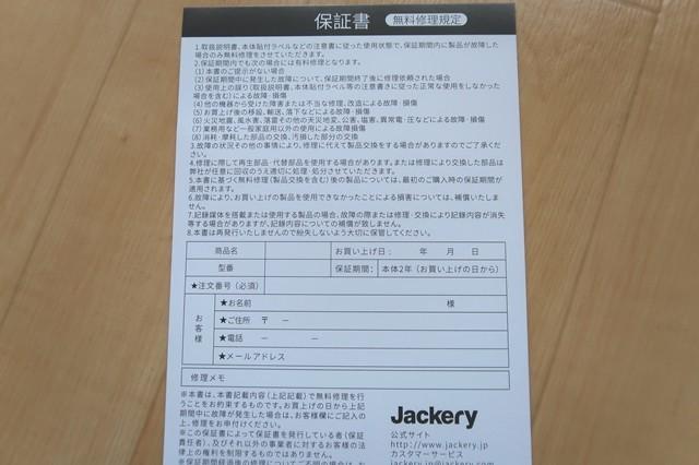 Jackeryポータブル電源保証書の内容