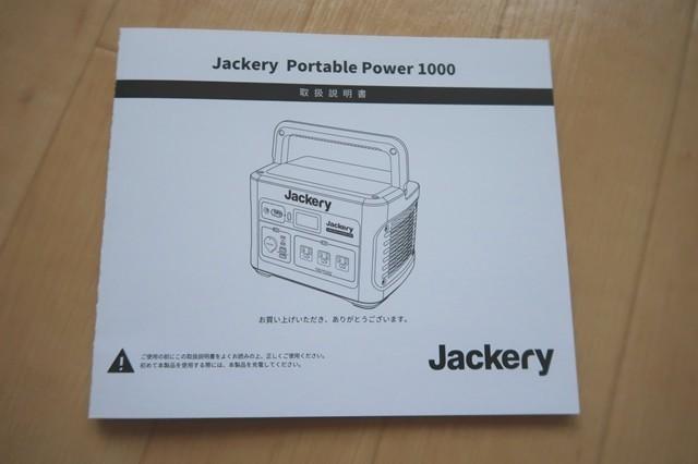 Jackeryポータブル電源1000の説明書