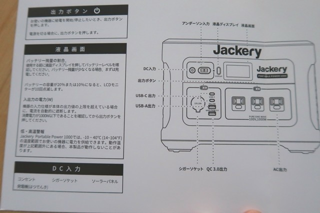 Jackeryポータブル電源1000の出力の仕方