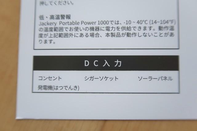 Jackeryポータブル電源1000の充電方法の仕方