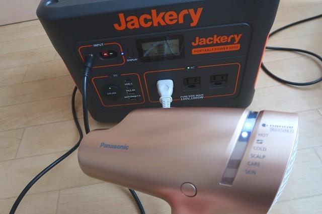 Jackeryポータブル電源でドライヤーは使えた様子