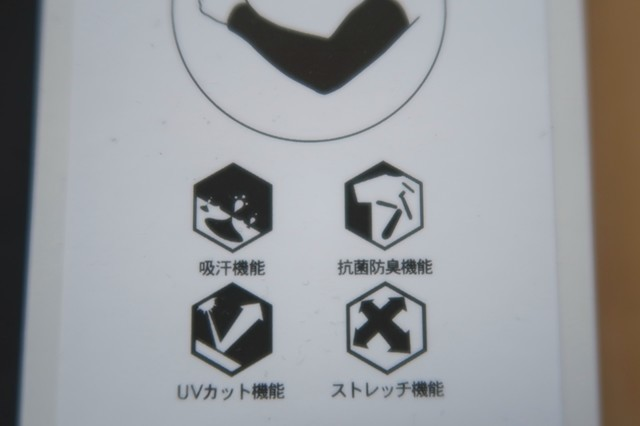 スポーツで使用するアームカバーの吸収、抗菌防臭、UVカット、伸縮性能一覧表