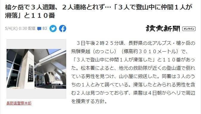 槍ヶ岳滑落事故が発生遭難した3人のニュース