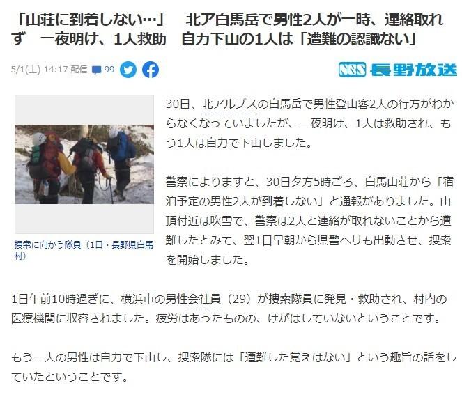 白馬岳の遭難騒ぎとGWの遭難ニュース詳細