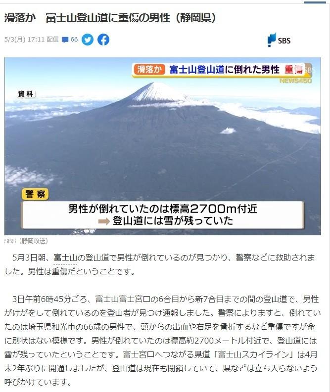 富士山で滑落事故が発生のニュース