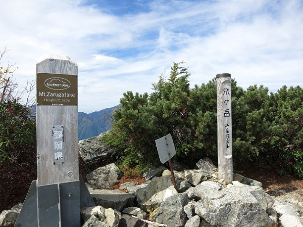 笊ヶ岳山頂