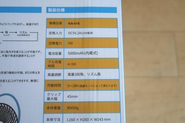 >KEYNICEクリップ式扇風機サイズと重さの詳細
