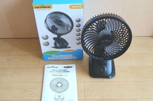 充電式クリップ式扇風機使い方詳細