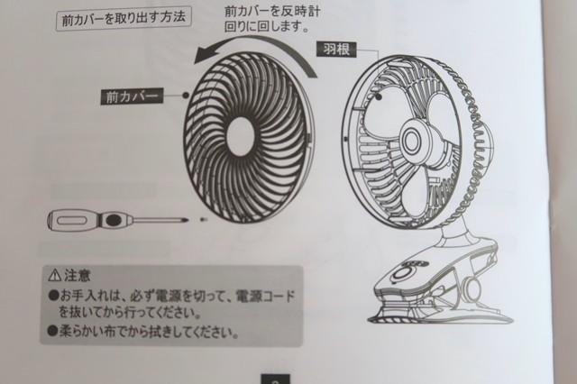 クリップ式扇風機ガードの外し方