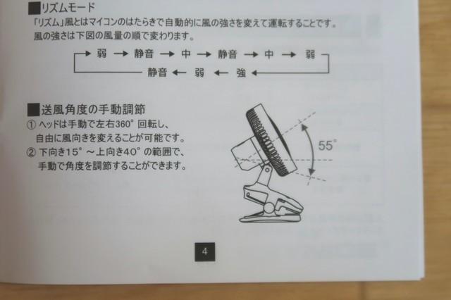 充電式卓上扇風機機能詳細