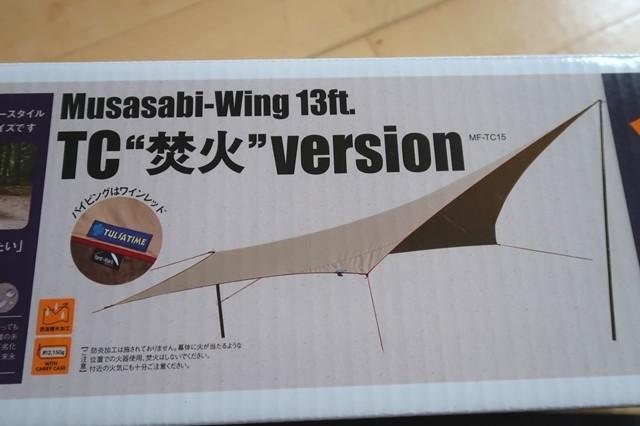 ムササビウイング13FT.TC焚き火モデルパッケージ