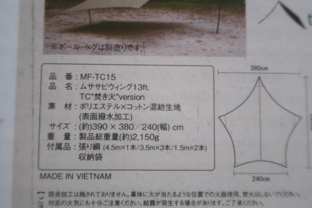 ムササビウイング13FT.TC焚き火モデルのサイズ