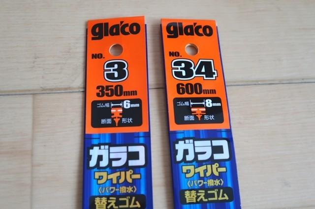 ガラコワイパー替えゴム品番NO.3、NO.34