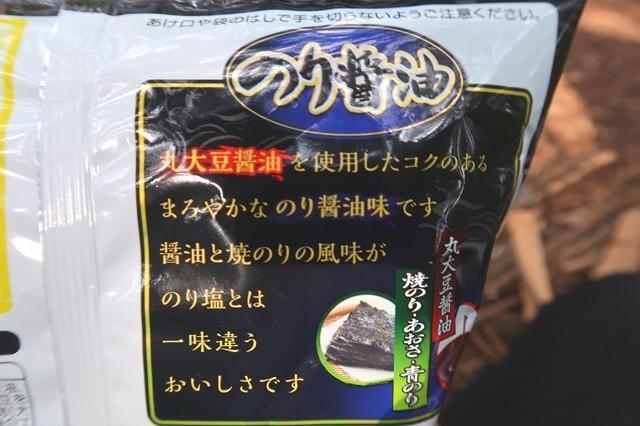 湖池屋ポテトチップスのり醬油味の特徴と醤油について