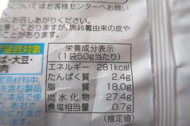 ポテトチップスのり醬油味カロリー詳細