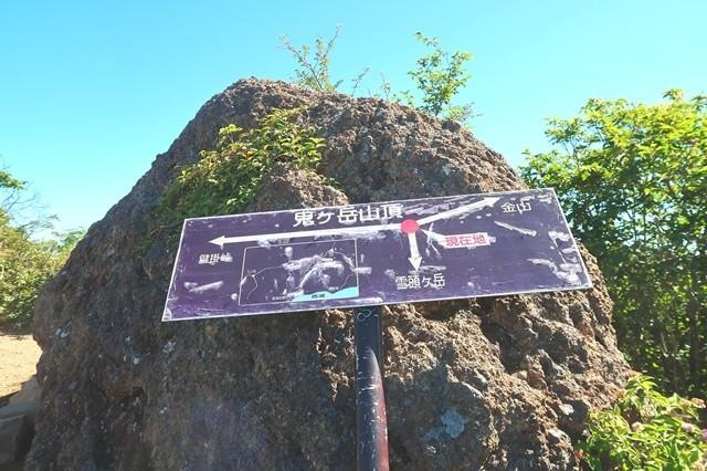鬼ヶ岳の山頂