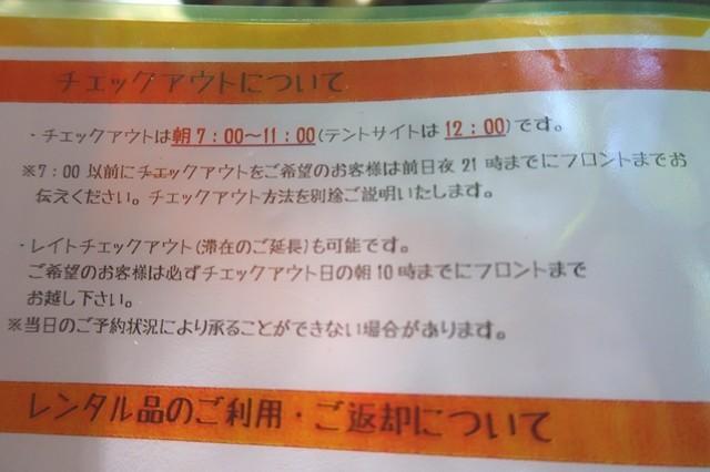 PIKA富士吉田のチェックアウト時間