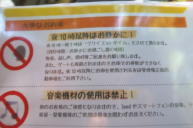 PIKA富士吉田のキャンプ場ルール