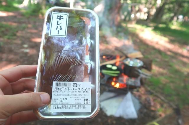 キャンプでホルモンを焼いた様子