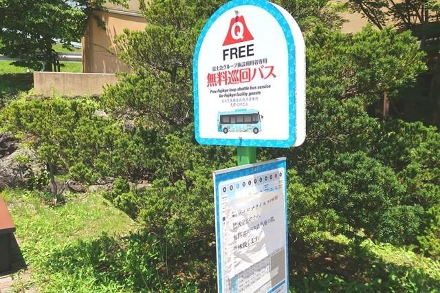 ふじやま温泉の無料巡回バスのバス停