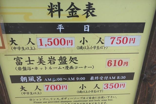 ふじやま温泉表