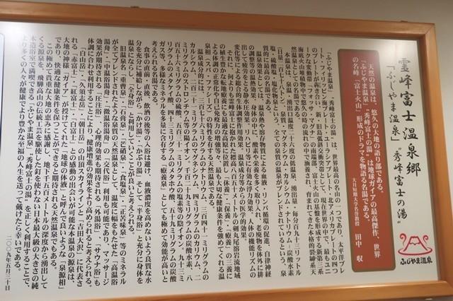 ふじやま温泉の効能や源泉詳細
