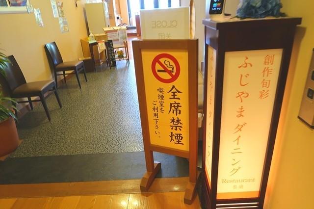 ふじやまダイニング全席禁煙