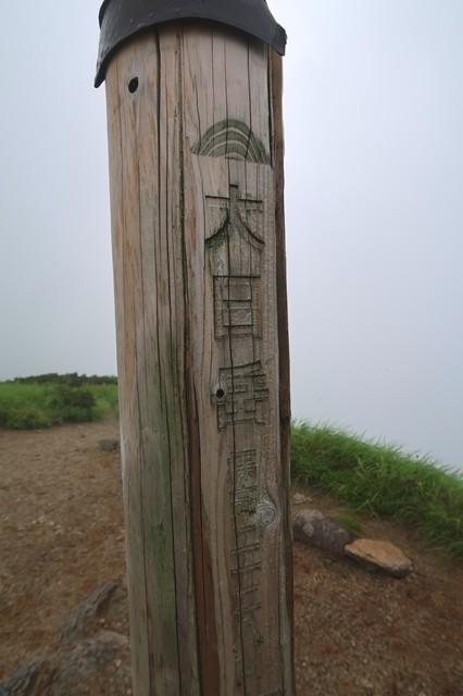 大日岳の山頂