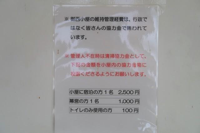 トレイの利用料金表
