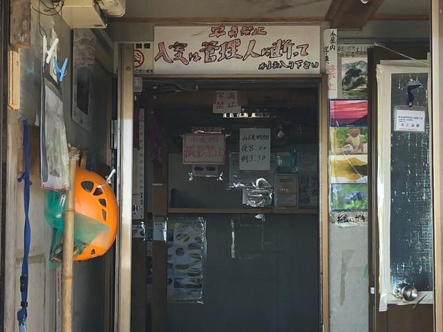 本山小屋の入口