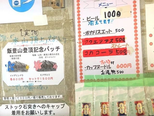 本山小屋の売店でもビール飲み物の値段表とメニュー表