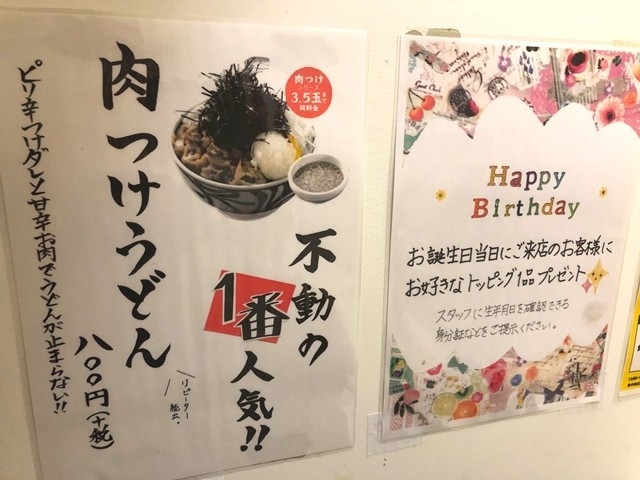 新潟荒川こだわりうどん一の1番人気メニューが肉つけうどん(税込880円)