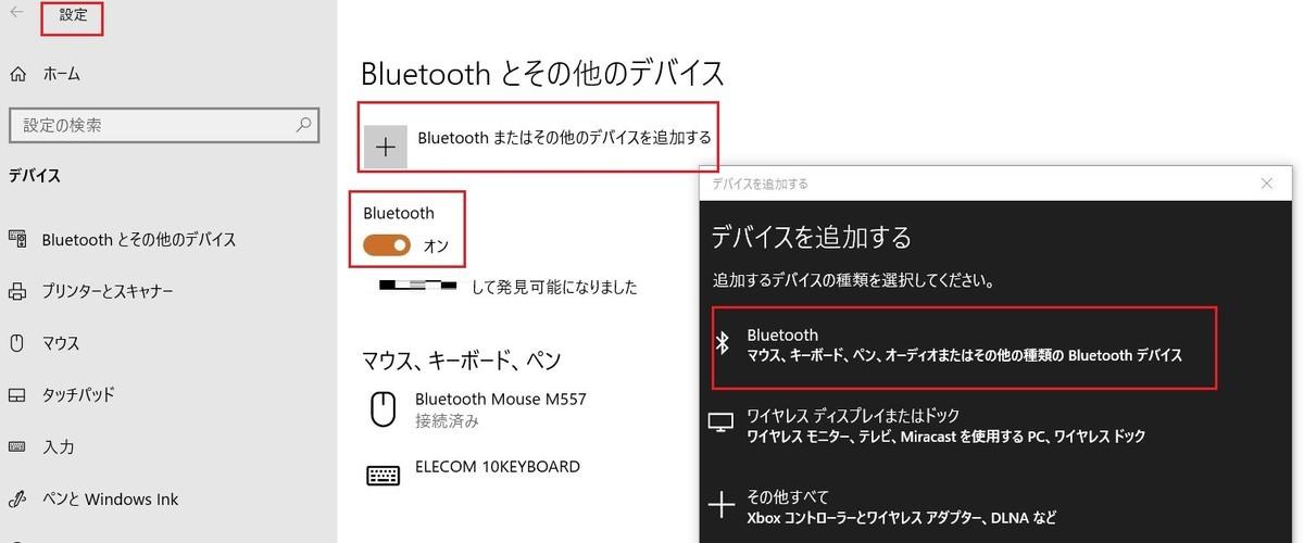 Buluetooth とその他のデバイスでロジクールのマウスのセットアップをする