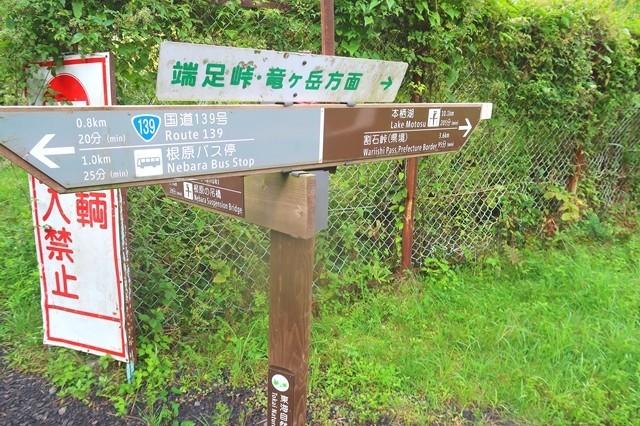 左が根原の吊橋へ至り、右奥へ進むと、端足峠・竜ヶ岳・雨ヶ岳方面分岐