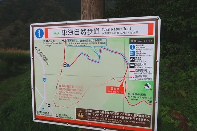 毛無山・根原の吊橋への分岐地点