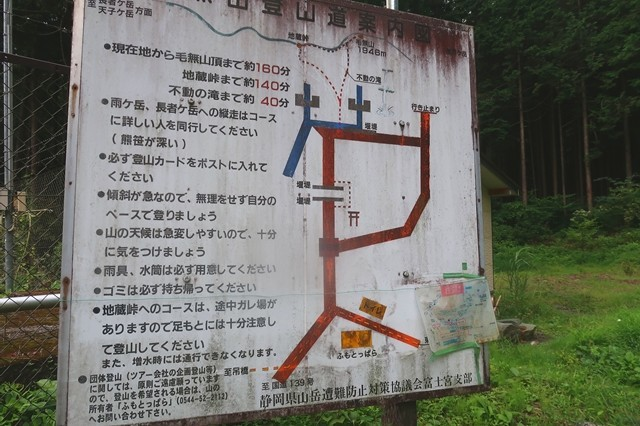 毛無山登山口に設置されてるルート図とコースタイム