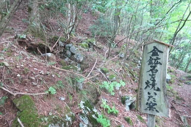地蔵峠ルート上の金鉱石を焼いた窯の跡