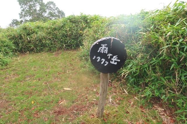 雨ヶ岳の標高は1,777m
