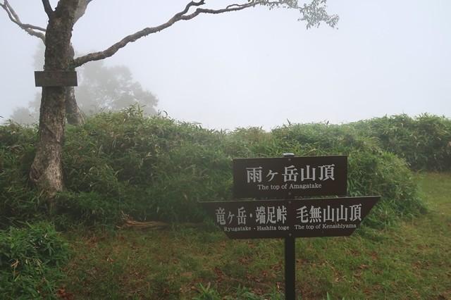 雨ヶ岳・高見岳・タカデッキ方面の道標案内図