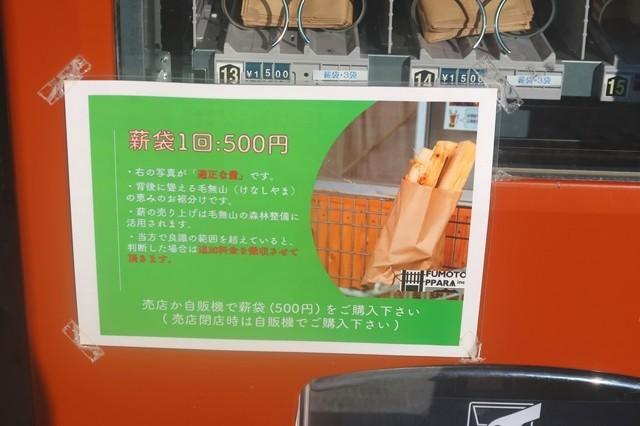 ふもとっぱらキャンプ場の薪は詰め放題のシステムで料金は500円