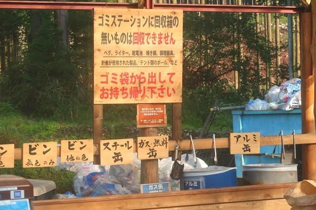 キャンプ場のゴミの分別